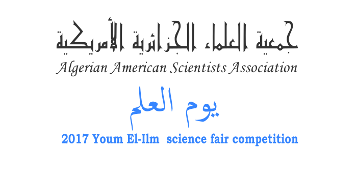 2017 Youm El Ilm Celebration